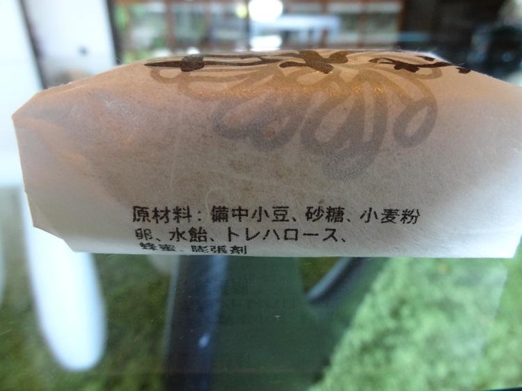 喜久屋製菓 甘菊の原材料