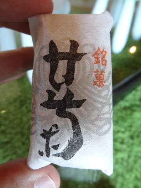 喜久屋製菓 甘菊