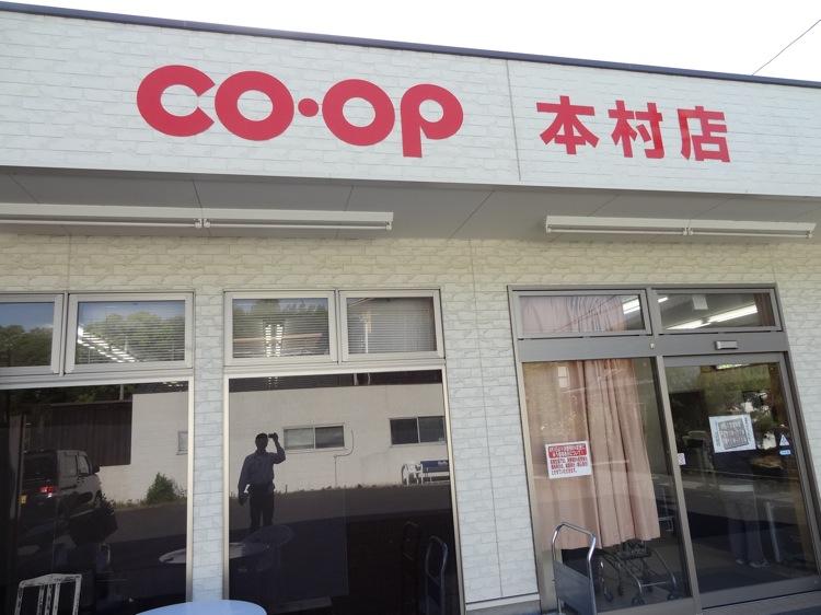 co-op本村店