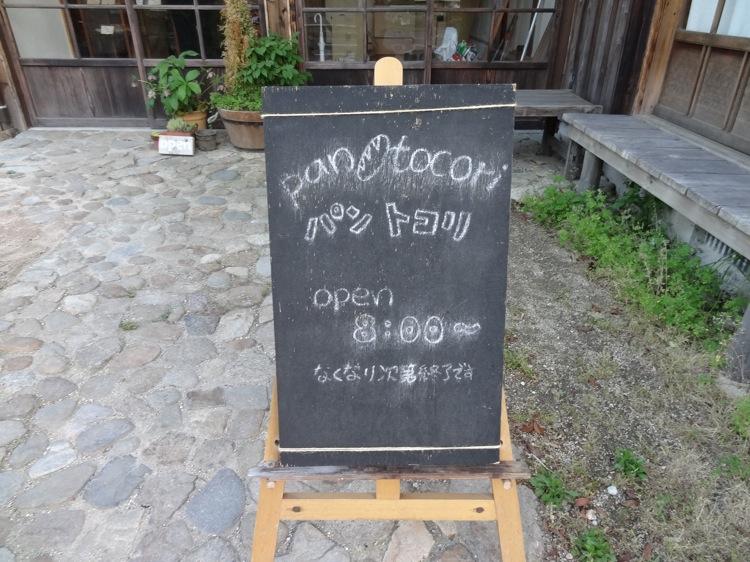 直島のパン屋トコリ