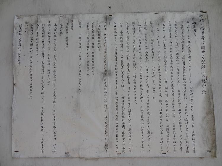 直島の八幡神社の由緒などの記録