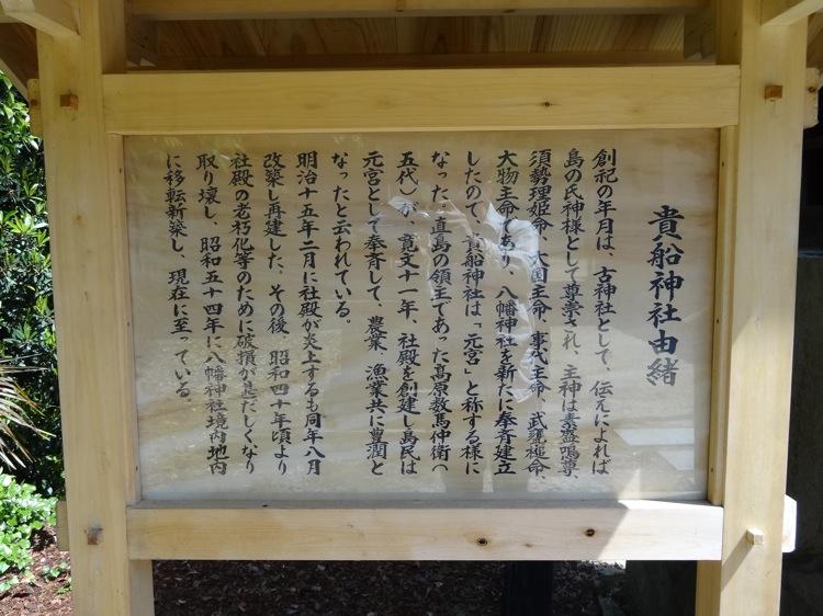 直島の八幡神社にある貴船神社の由緒