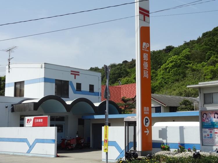 直島郵便局