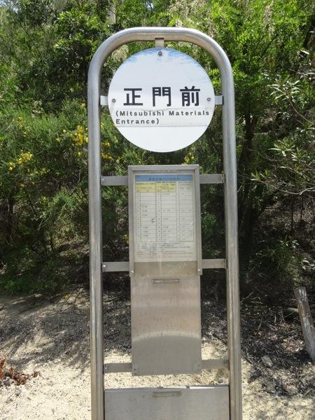 直島町営バスの正門前バス停