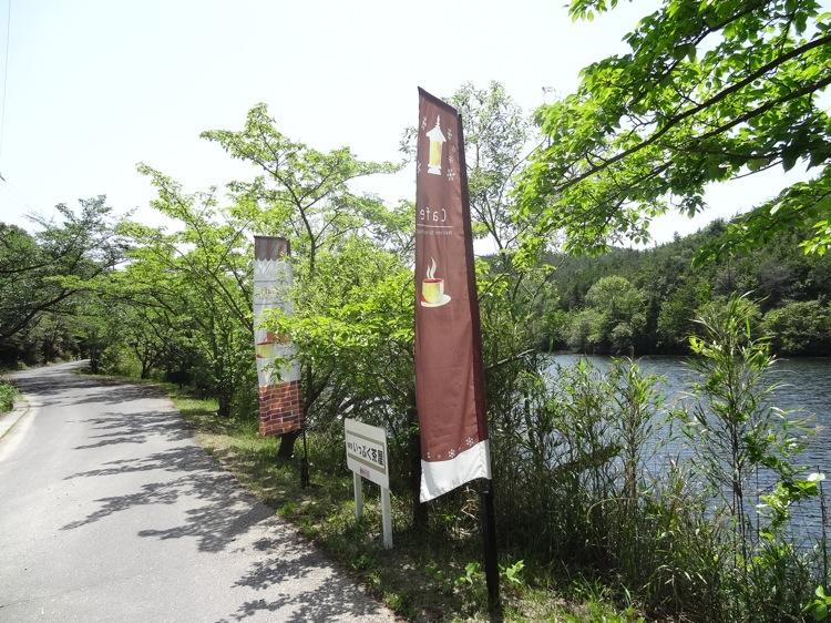 直島ダム横の道沿いにかかっているいっぷく茶屋ののぼり