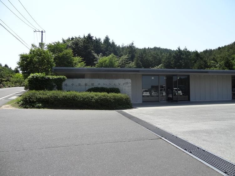 直島の地中美術館チケットセンター