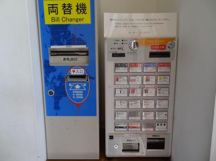 直島銭湯 I♥湯(I LOVE YU)の券売機