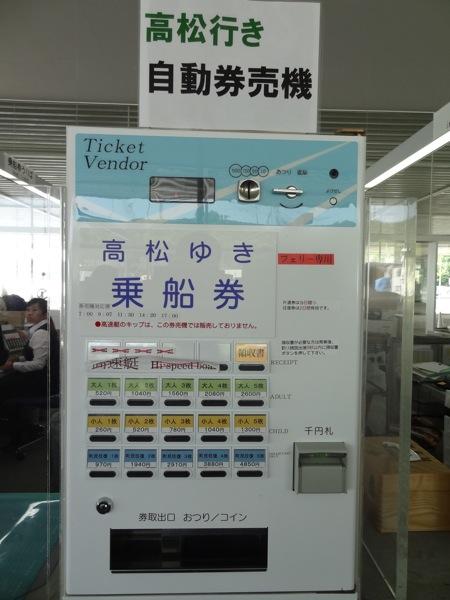 高松ゆきのフェリー 自動券売機
