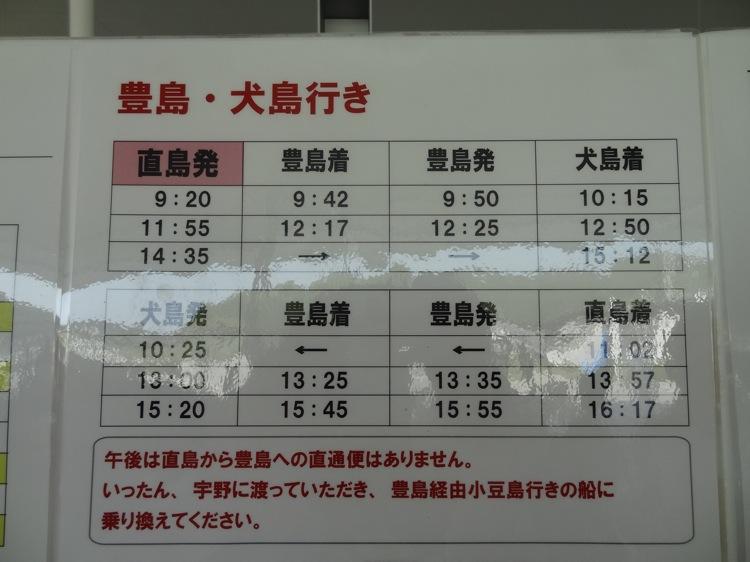直島から豊島・犬島ゆきの時刻表