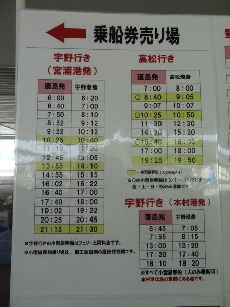 直島宮浦港から出発するフェリーの時刻表