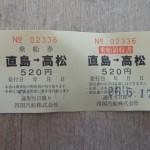 直島から高松ゆきフェリーのチケットの買い方