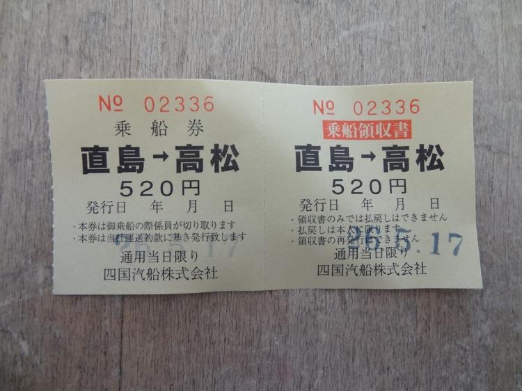 直島から高松への乗船券