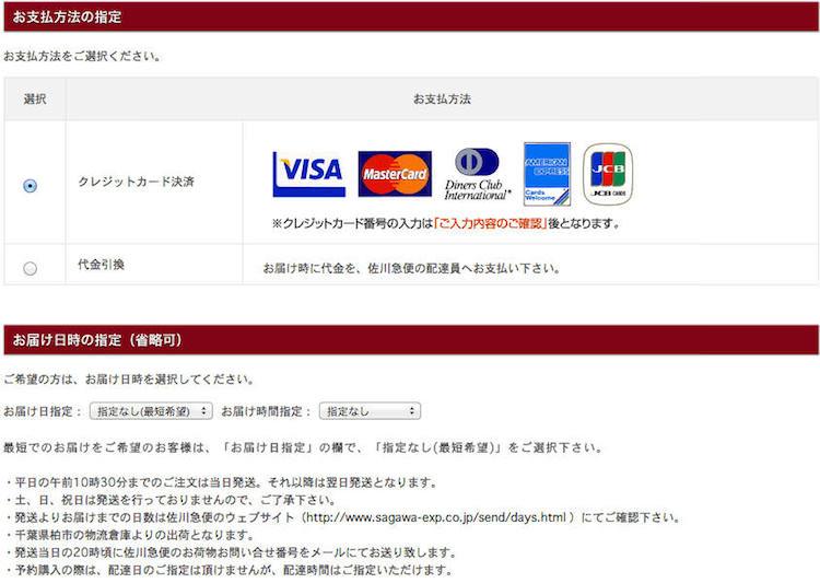 お支払方法 お届け時間等の指定 SUPER CLASSIC