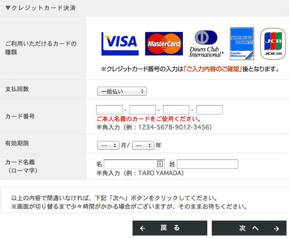 クレジットカード決済 SUPER CLASSIC