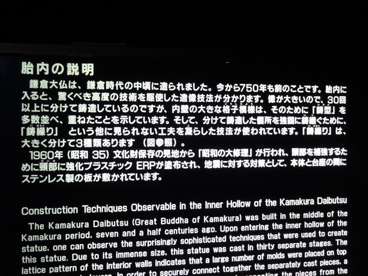 鎌倉大仏胎内の説明