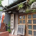 鎌倉のゲストハウス「亀時間(かめじかん)」は築87年の歴史ある古民家で居心地が良かったです