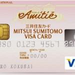 バックパッカー向けクレジットカード一覧(国内旅行傷害保険が自動付帯) 日本国内ゲストハウスに泊まる方におすすめ