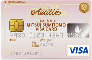 三井住友VISAアミティエカード|クレジットカードの三井住友VISAカード