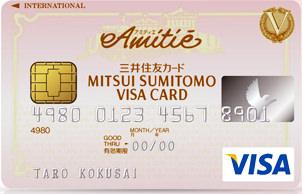 女性のための学生クレジットカード 三井住友VISAアミティエカード 学生