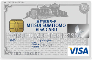 三井住友VISAクラシックカード クラシックカードA|クレジットカードの三井住友VISAカード