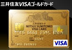 三井住友VISAゴールドカード|クレジットカードの三井住友VISAカード