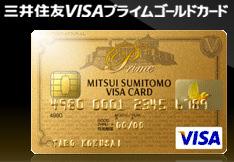 三井住友VISAプライムゴールドカード|クレジットカードの三井住友VISAカード
