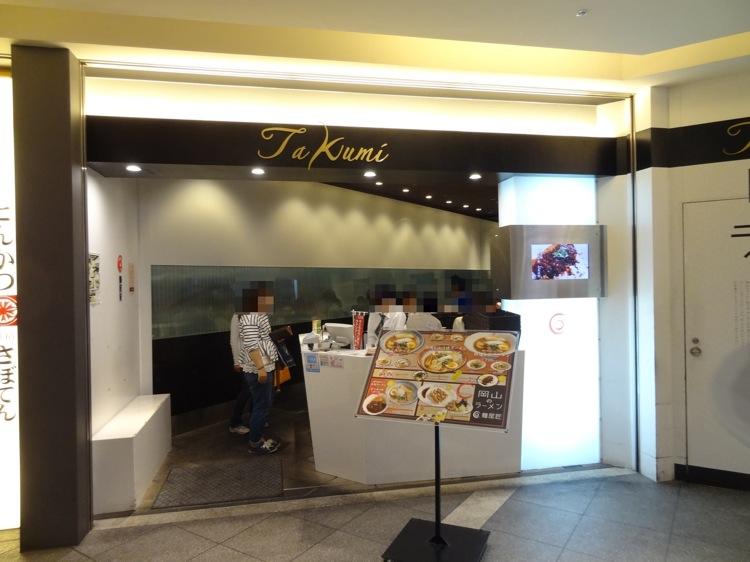 岡山駅のラーメン 麺屋匠