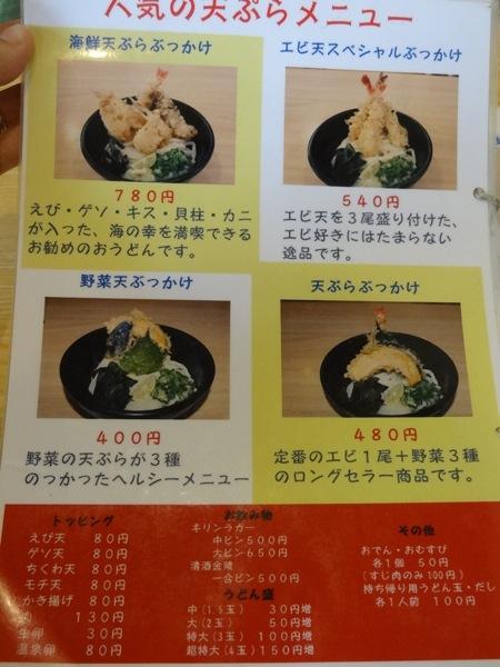 つづみの天ぷらメニュー