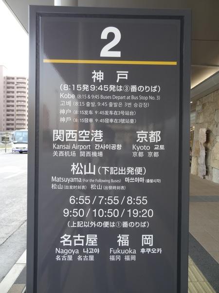 高松駅の高速バスターミナル2番線
