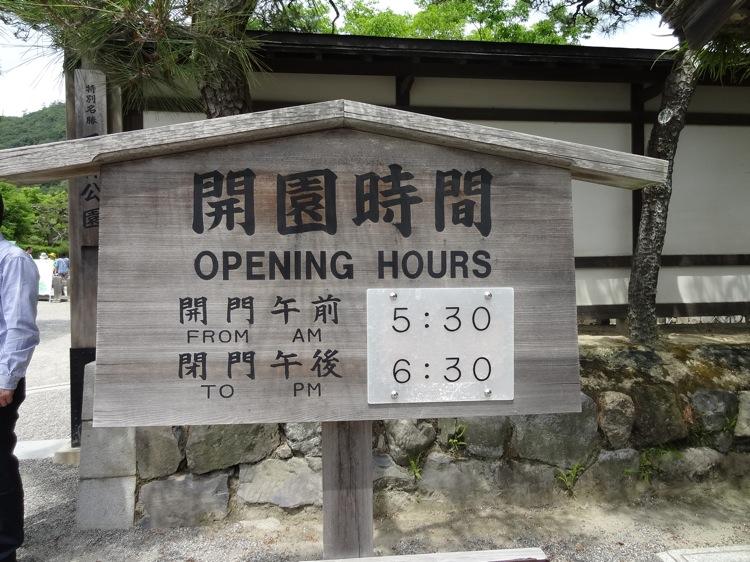 栗林公園の開園時間