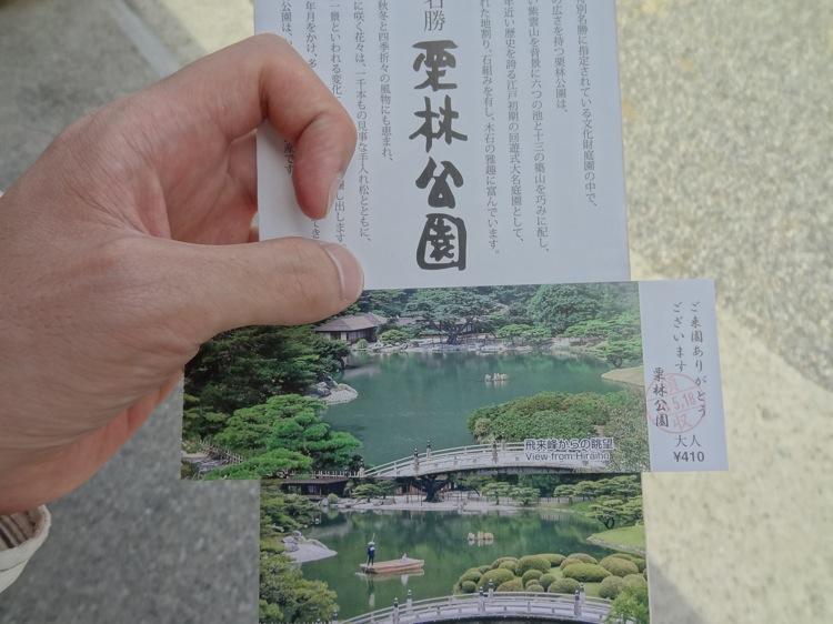 栗林公園の入園チケット