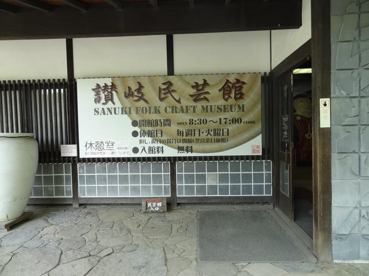 栗林公園内にある讃岐民芸館