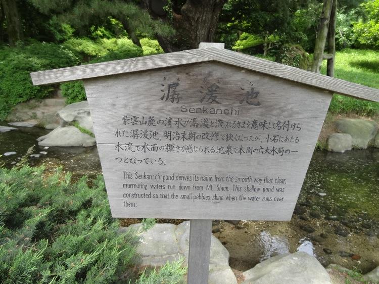 栗林公園 潺湲(せんかん)池