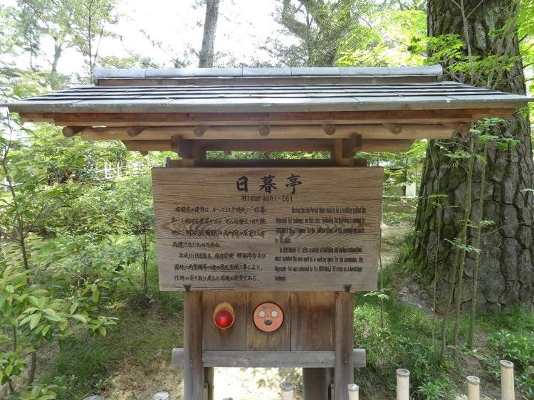 栗林公園 日暮亭