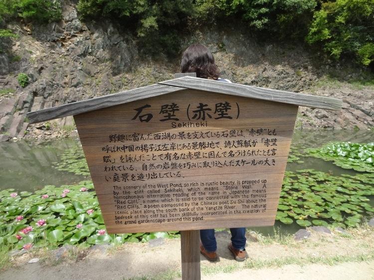 栗林公園 石壁(赤壁)