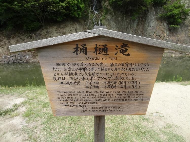 栗林公園 桶樋滝
