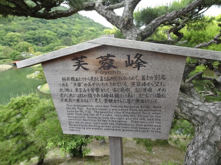 栗林公園の芙蓉峰
