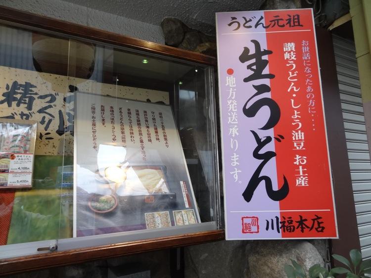 川福本店の看板
