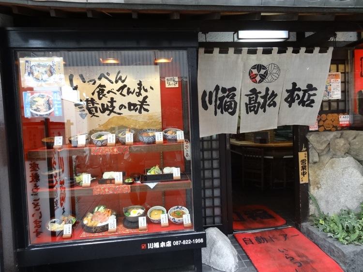川福高松本店