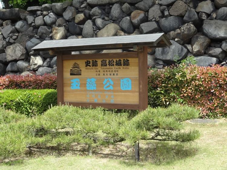 玉藻公園の看板