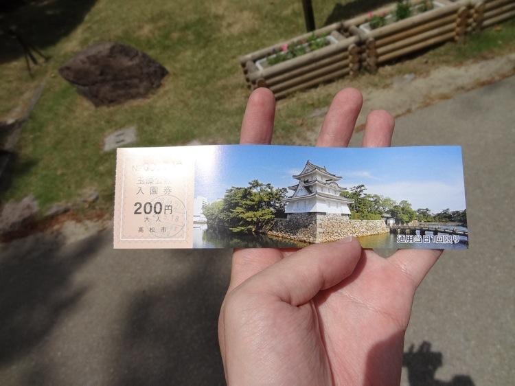 高松城跡の入園券