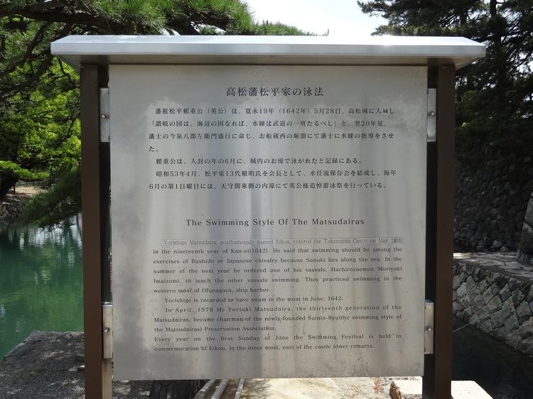 高松藩松平家の泳法