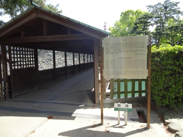 高松城跡の鞘橋