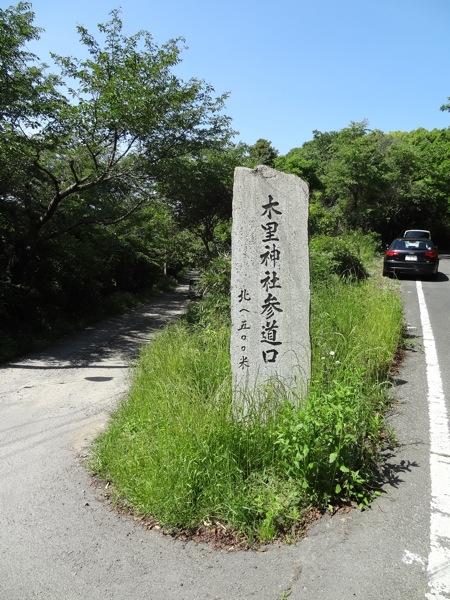 屋島 木里神社参道口