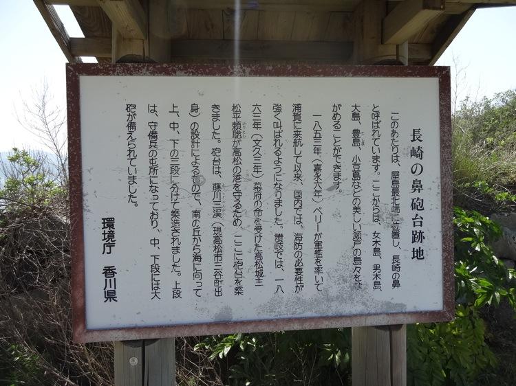 長崎の鼻砲台跡地