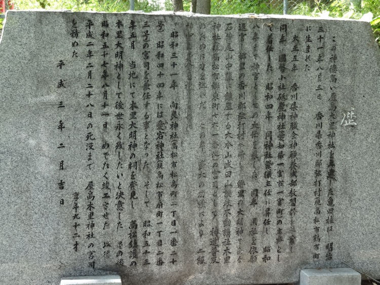 木里神社の石碑