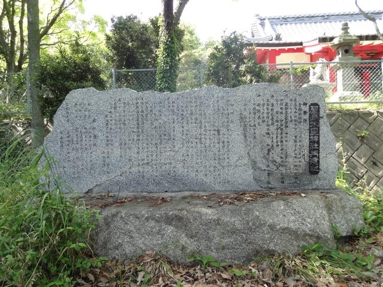 木里神社再建記の石碑