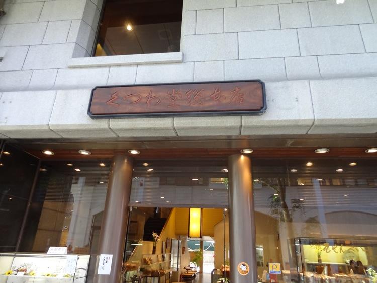 くつわ堂総本店の外観