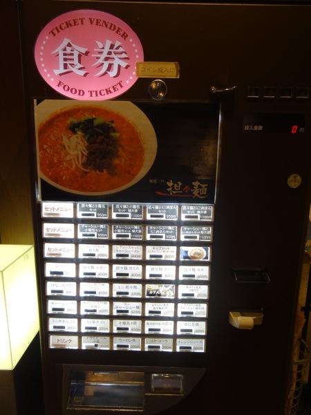 陳建一の担々麺 食券機
