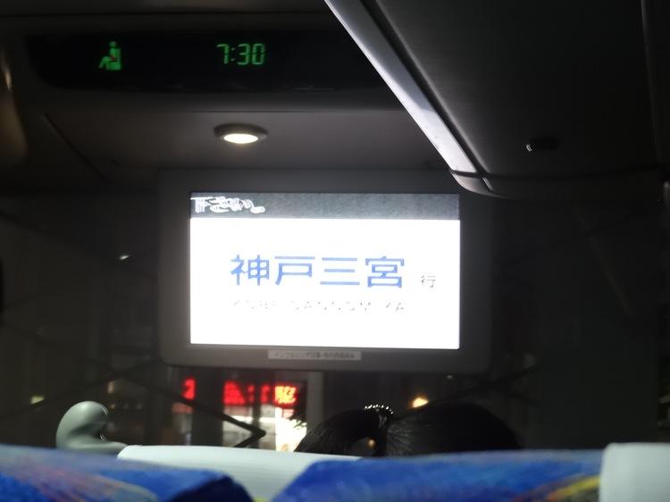 フットバス神戸三宮ゆき